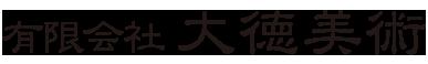 大徳美術【公式HP】鎧買取・甲冑買取、刀剣買取、美術品買取。大分県別府市で創業48年の実績と確かな査定。
