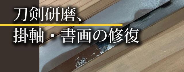 刀剣研磨、修復